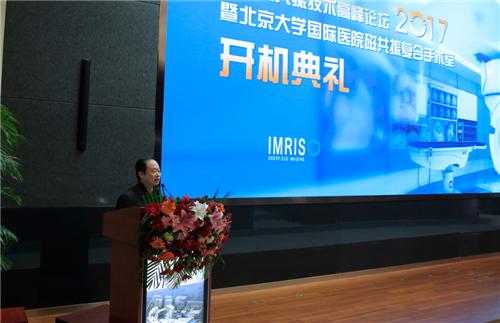北京大学国际医院磁共振复合手术室正式启用